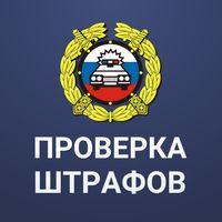 Иконка Штрафы ГИБДД ПДД официальные