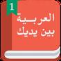 Арабский перед тобой
