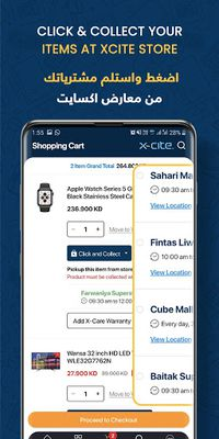 Image 1 of Xcite Online Shopping App