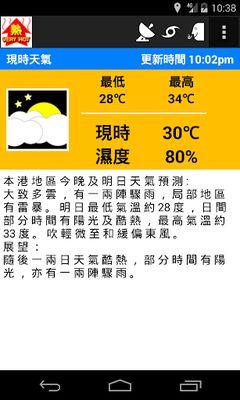 HK Weather 9-Day Forecast Screenshot Apk 0