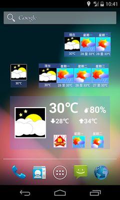 HK Weather 9-Day Forecast Screenshot Apk 2