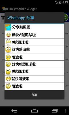 HK Weather 9-Day Forecast Screenshot Apk 7