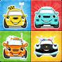 子供のための車の記憶ゲーム 2.5.5