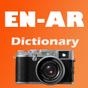 English Arabic Camera Dict