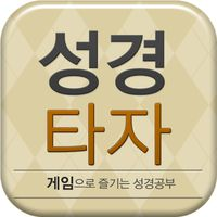 큰글성경 타자연습 아이콘
