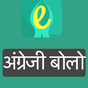 Learn English from Hindi