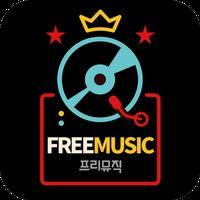 프리뮤직 - 무료음악의 apk 아이콘