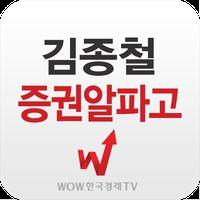 김종철 증권알파고(인공지능 차트) 아이콘