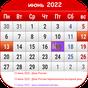 Рyссии Календарь 2017
