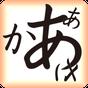 Japanese Alphabet Learn Easily 1.2