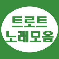 트로트 무료듣기 - 트로트 메들리 아이콘