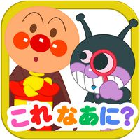 アンパンマンとこれ なあに?|赤ちゃん子供向け無料知育アプリ アイコン