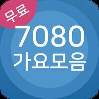 7080 가요모음 - 7080 노래 무료듣기 아이콘