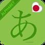 Learn Japanese Alphabet Easily- Japanese Character 1.1.9