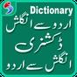 English Urdu Dictionary Offline Free + Roman 1.0.3