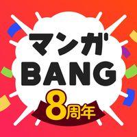 マンガBANG!人気漫画が毎日読めるマンガアプリ アイコン